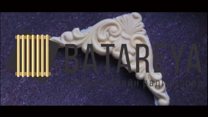 Радиаторы JAGA. Бельгия. Студия дизайн радиаторов BATAREYA.