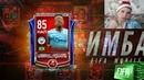 Имба в FIFA Mobile 19    Лучший игрок в Фифе