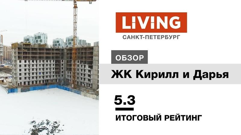 ЖК «Кирилл и Дарья» отзыв Тайного Покупателя. KVS. Новостройки Санкт-Петербурга