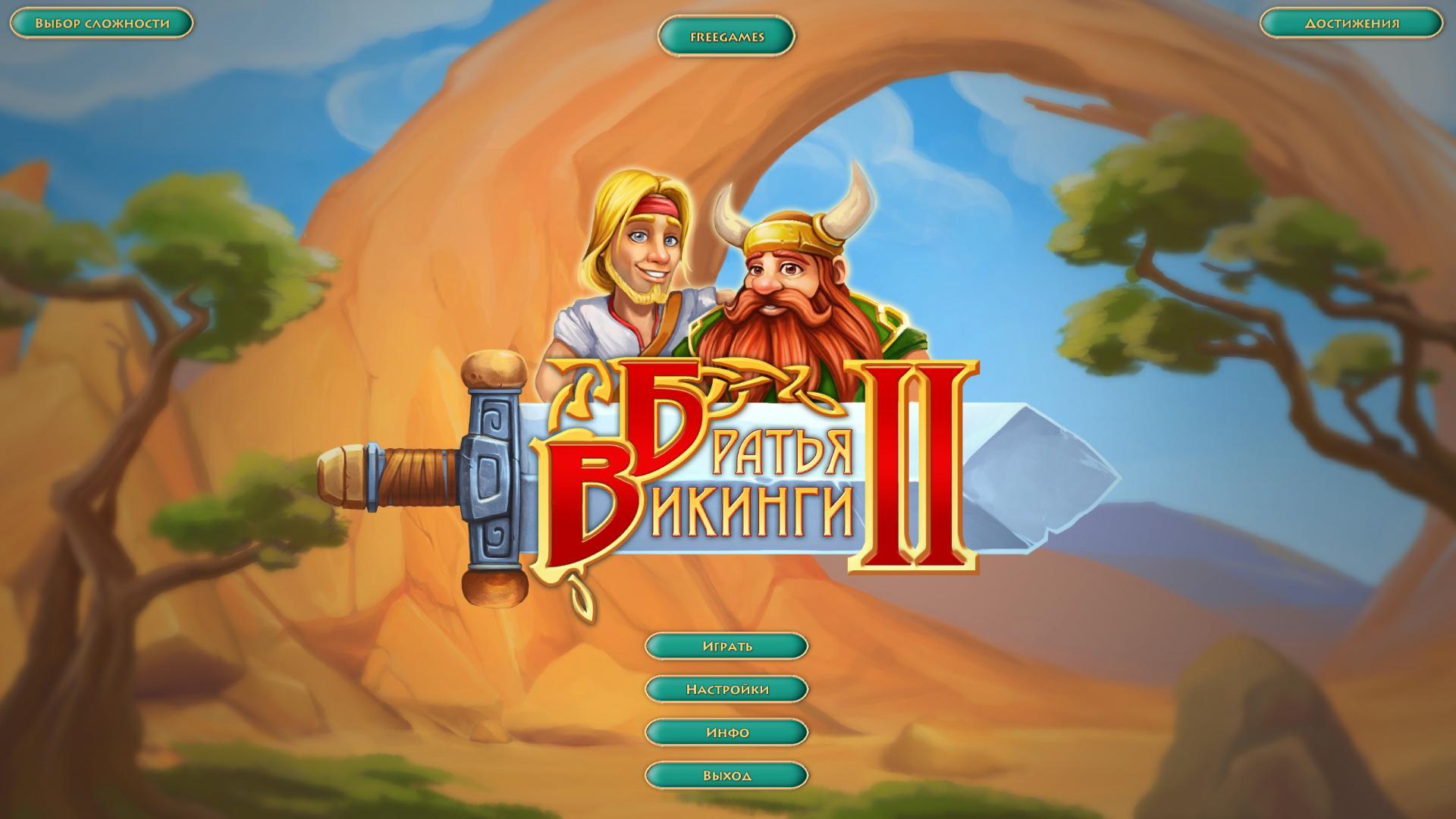 Братья Викинги 2 | Viking Brothers 2 (Rus)