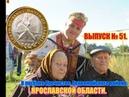 СПАСИБО ЗА ЖИЗНЬ ГЕРОИ ВОЙНЫ! Выпуск № 51 п Пречистое, Ярославская обл