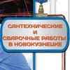 САНТЕХНИЧЕСКИЕ И СВАРОЧНЫЕ работы в Новокузнецке