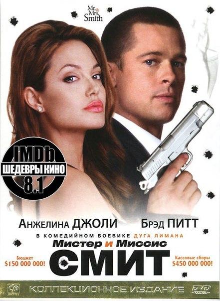 Мистер и миссис Смит (2005) 16+