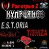 26.01.13 Рок-Отрыв-2 в Релаксе!
