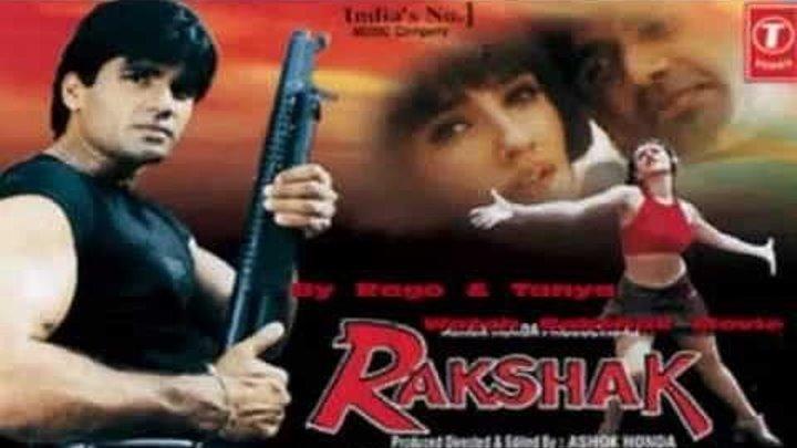 На страже закона / Rakshak (1996) Indian-HIt.Net