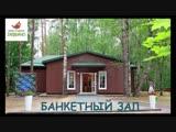 БАНКЕТНЫЙ ЗАЛ_База отдыха
