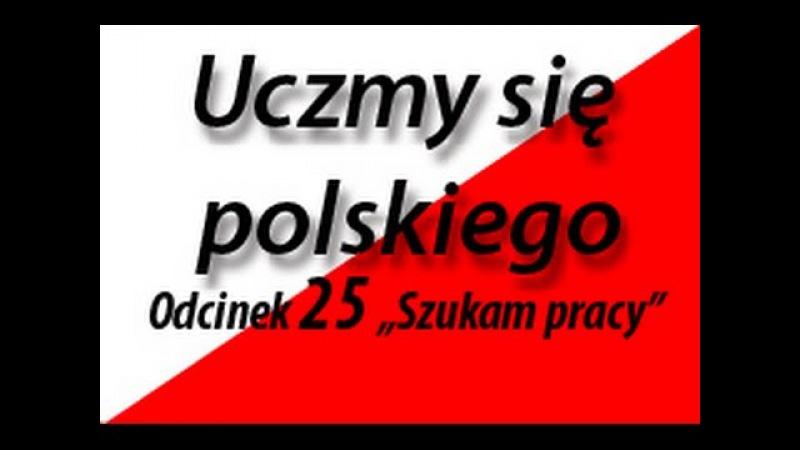 Uczmy się polskiego (Let's Learn Polish) Od №25 Szukam pracy