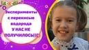 Видео для детей Опыты в домашних условия Cемейный канал LebedevLand