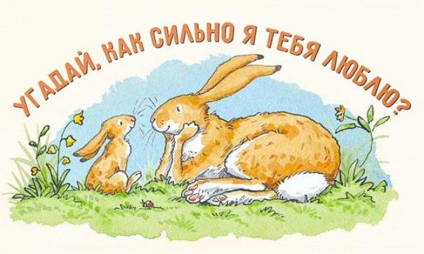 Самая милая сказка на ночь: ↪ Если вам вдруг нужно прочесть кому-то сказку на ночь, лучше этой не найти.