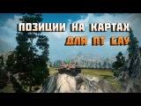 World of Tanks лучшие позиции на картах для пт сау 1 [wot-vod.ru]