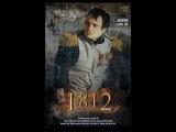 Сериал 1812 4 серия  Изгнание смотреть онлайн бесплатно в хорошем качестве