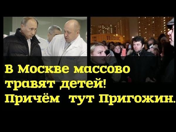 ♐В Москве массовое отравление детей. Причём тут Пригожин.♐