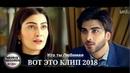❤Зеботарин Клип ва Суруди Эронӣ 🎼 Baran Adat 2018 Official Video