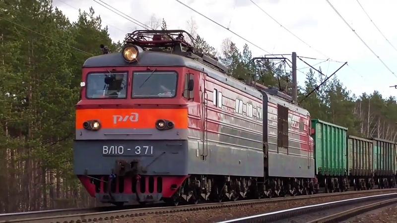 ВЛ10-371 с грузовым поездом и приветливой бригадой
