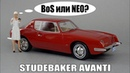Studebaker Avanti - Best of Show - NEO Scale Models
