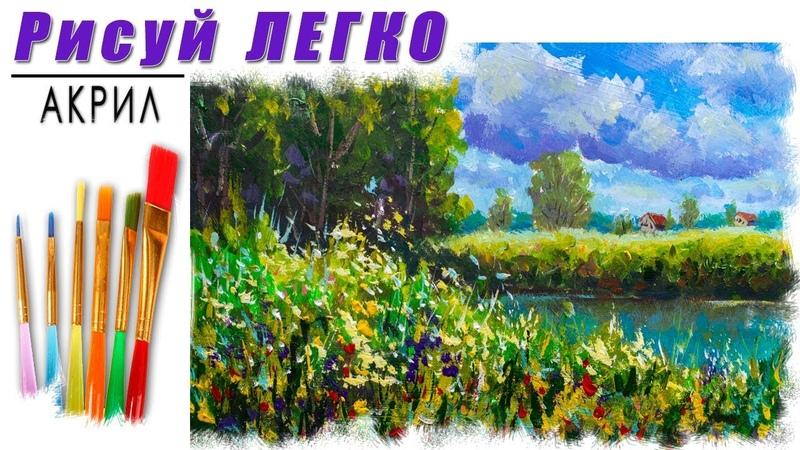 Деревенский летний пейзаж, как нарисовать 🎨 Акрил! ДЕМО Мастер-класс!