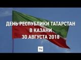 День Республики Татарстан 2018 в Казани
