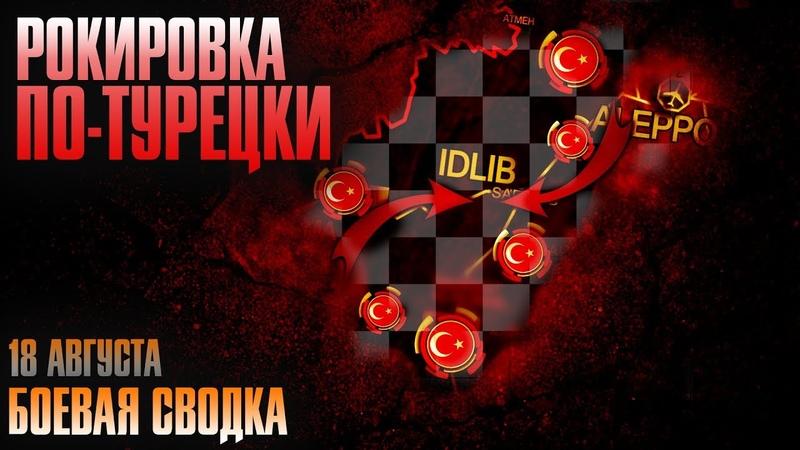 Толки и предположения о встрече с турецким МО и шефом разведки в Москве 17 августа 2018 :