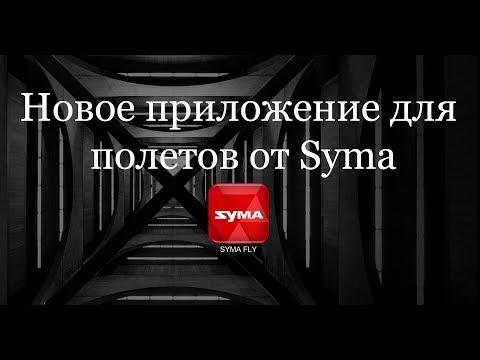 Интерфейс приложения Syma Fly(полеты на Syma X5UW-D)