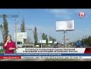 Росавтодор разрабатывает единые требования к рекламным конструкциям на крымских трассах