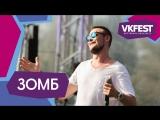 ЗОМБ. Лайв на VK FEST 2018