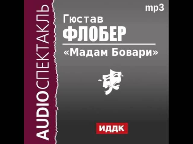 2000587 Флобер Гюстав «Мадам Бовари». Спектакль
