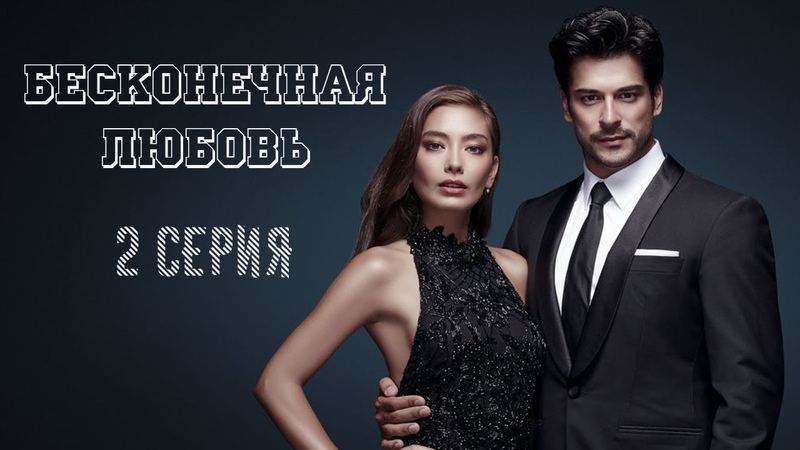 Черная (Бесконечная) Любовь Kara Sevda 2 Серия (дубляж) турецкий сериал на русском языке
