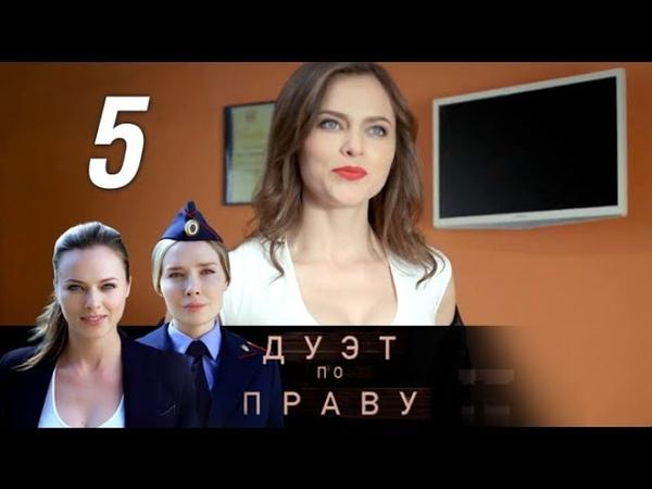 Дуэт по праву 5 серия 2018 Детектив @ Русские сериалы