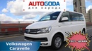 Volkswagen Caravelle – с видеообзора на тест-драйв. Фольксваген Каравелла Т6