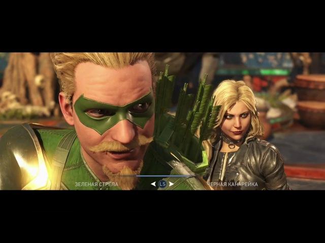 Игрофильм Injustice 2. Глава 3: Отважные и смелые. Зелёная Стрела и Чёрная Канарейка.