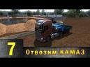 ДОВОЗИМ КАМАЗ. РОССИЙСКИЕ ПРОСТОРЫ ( ч.7 ) - Euro Truck Simulator 2 ВладЕвро