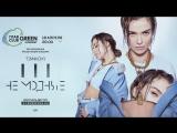 Презентация альбома TEMNIKOVA 3: НЕ МОДНЫЕ (18 апреля, Москва. ГЛАВCLUB GREEN CONCERT)