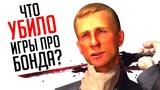 Что убило серию James Bond 007