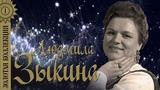 Людмила Зыкина - Золотая коллекция. Лучшие песни. Оренбургский пуховый платок