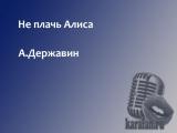 А.Державин - Не плачь Алиса