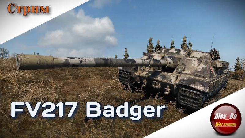 World of Tanks FV217 Badger