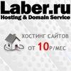 Laber.Ru - Качественный хостинг для Вашего сайта