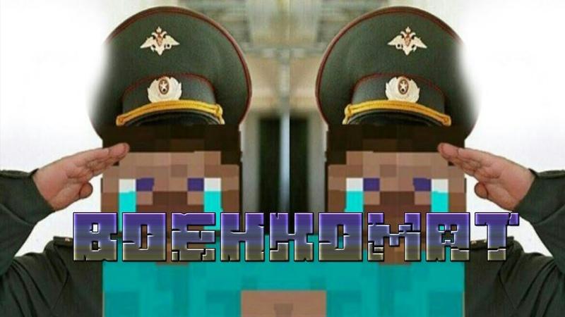 Повестка 🔸 Minecraft