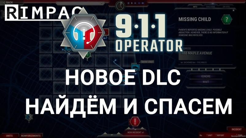 911 Operator _ Новое DLC _ Search Rescue \ Ищем и спасаем!