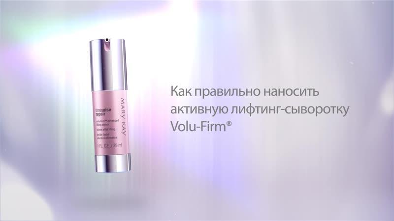 Как правильно наносить активную лифтинг-сыворотку Volu-Firm®