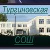 """МОУ""""Тургиновская СОШ"""""""
