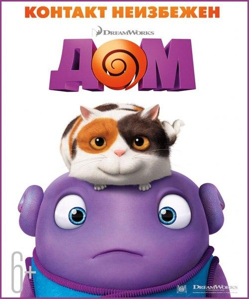 Doм (2015)