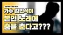 선공개 가수 김민석이 본인 노래에 춤을 춘다고 실화냐