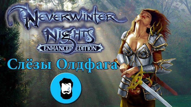 Слёзы Олдфага Neverwinter Nights. Обзор истинной RPG старой школы