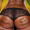 Twerk батл Арт-Бар «По ту сторону» & «МИМ»