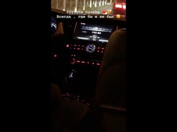 Муж Нюши слушает её песню Чудо в машине (InstaStories, 06.09.18)