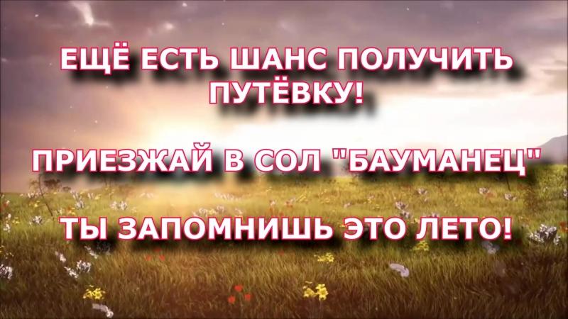 Летний СОЛ Бауманец 2018. Анонс