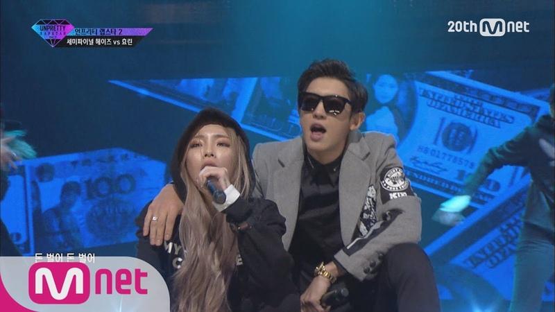 UNPRETTY RAPSTAR2 Semi Final Don't Make Money Heize Feat EXO Chanyeol EP 09 20151106