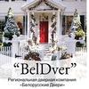 BELDVER | БЕЛОРУССКИЕ ДВЕРИ