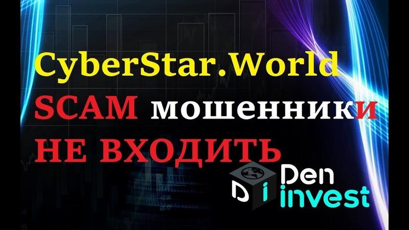 Cyberstar.world скам обзор отзывы scam мошенники